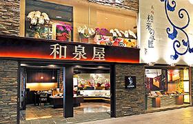 創新美味,來自「和泉屋」推薦商品店鋪和工廠介紹